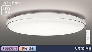 【東芝】LEDH86806-LC [ LEDH86806LC ]LEDシーリングライト ワイド調色 ~14畳用調光 調色 おやすみアシストリモコン同梱【返品種別B】