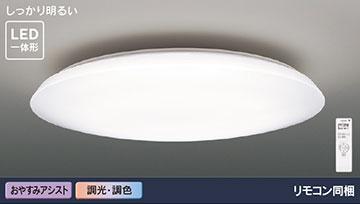 【東芝】LEDH86800-LC [ LEDH86800LC ]LEDシーリングライト ワイド調色 ~14畳用調光 調色 おやすみアシストリモコン同梱 Plane プレーン【返品種別B】
