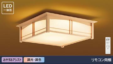 【東芝】LEDH81772-LC [ LEDH81772LC ]LEDシーリングライト ワイド調色 ~8畳用調光 調色 おやすみアシストリモコン同梱 杉のあかり【返品種別B】