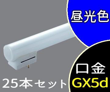 【DNライティング】(25本セット)FRT1250ED 3波長形昼光色(6700K)シームレスラインランプ 三波長旧:ダイア蛍光/ニッポ電機【返品種別B】