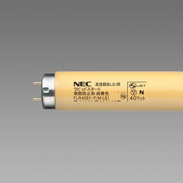 オンラインショッピング 法人限定 \11 000 税込 以上で送料無料 25本セット FLR 40SY-F 純黄色ランプ 格安 NEC LSI 半導体工業用 直管形蛍光灯 FLR40SYFMLSI M
