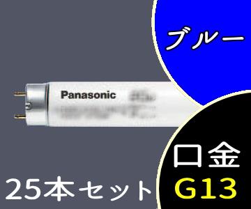 【パナソニック】(25本セット)FLR40S・EB/M[FLR40SEBM]青色 カラーパルック蛍光灯直管・ラピッドスタート形外面ストライプ方式の為、連続調光可能【返品種別B】