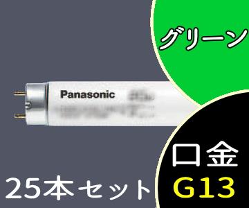 【パナソニック】(25本セット)FLR40S・EG/M[FLR40SEGM]緑色 カラーパルック蛍光灯直管・ラピッドスタート形【返品種別B】