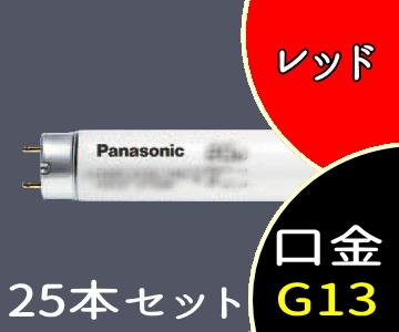 【パナソニック】(25本セット)FLR40S・ER/M[FLR40SERM]赤色 カラーパルック蛍光灯直管・ラピッドスタート形【返品種別B】