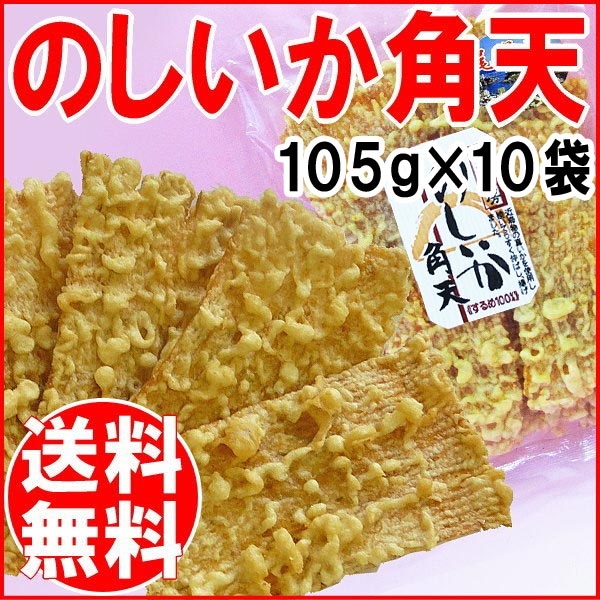 Japanese flying squid made and dried squid / domestic / mean / trial version and then how square heaven 135 g x 10 bags (Hiroshima Prefecture) TV * packaging, delivery date, fee settlement cannot be. Soft / how baked heaven / Teppanyaki / Onomichi Hirosh