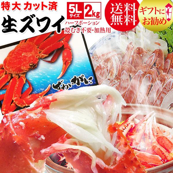 蟹 カニ かに 加熱用 カット 生ズワイガニ1kg×2 鍋セット 送料無料 ギフト