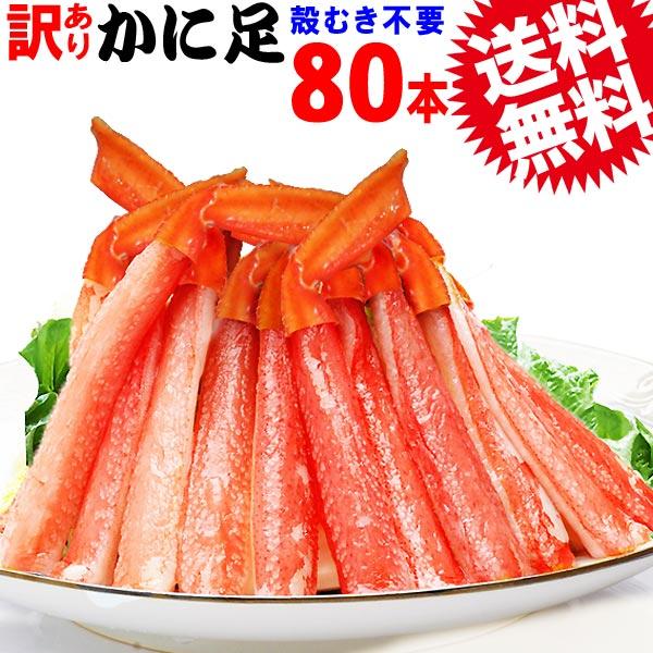 ゆみ's キッチン かに カニ 蟹 紅ズワイ カニ足棒ポーション20本×4個 送料無料 訳あり ずわいがに ボイル