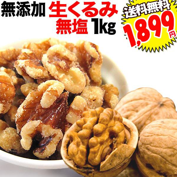 くるみ クルミ 1kg 送料無料 無塩  無添加 生くるみ 1kg(500g×2袋)(LHP)アメリカ産 メール便限定 胡桃 製菓材料 ナッツ