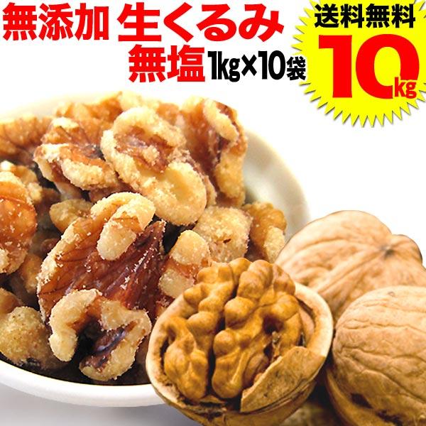 【送料無料】くるみ クルミ 10kg 生くるみ 無塩 送料無料 無添加 生くるみ 10kg(1kg×10袋)LHP アメリカ産 胡桃 製菓材料 ナッツ