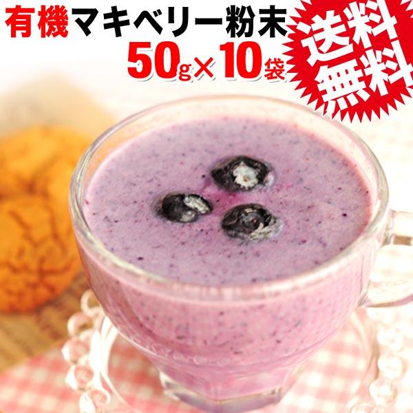 マキベリー maquiberry 粉末 50g×10袋 スーパーフード 送料無料 お試し オーガニック 有機