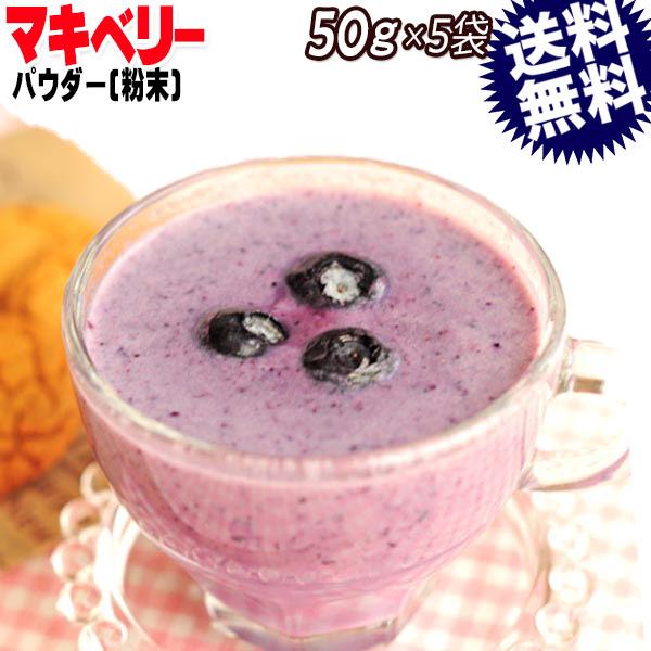 マキベリー maquiberry 粉末 50g×5袋 スーパーフード 送料無料 お試し メール便限定