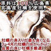 Persimmon / oyster husk / / Hiroshima product / husk persimmon belonging to which I write it, and there is the / reason that there is / Wake in in belonging to! Entering frozen steaming oyster (steam oyster) M5 unit barbecue from Hiroshima << with