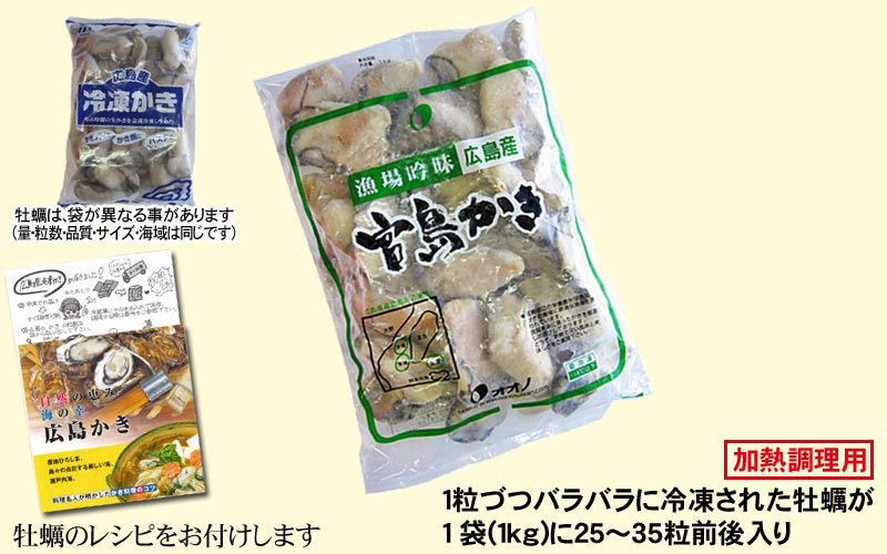 Gift gift oysters / oysters / Hiroshima production (commercial) frozen oysters oversized 1 kg × 1 bag Hiroshima from Oyster Japan / pan set and BBQ set 532P17Sep16