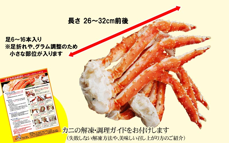 There is 1 kg (6-16 medium size Motoiri) of / タラバ crab foot buckling up that there is the crab crab reason that there is reason in in gift present king crab たらば crab タラバ in [correspondence _ birthday]