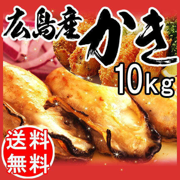 Impressed by the big Oyster pan set from Hiroshima Prefecture (commercial) frozen oysters oversized 1 kg x 10 bag Hiroshima from dense fresh meat! Customer satisfaction NO.1 oyster banks pot kimchi hot pot BBQ Okonomiyaki