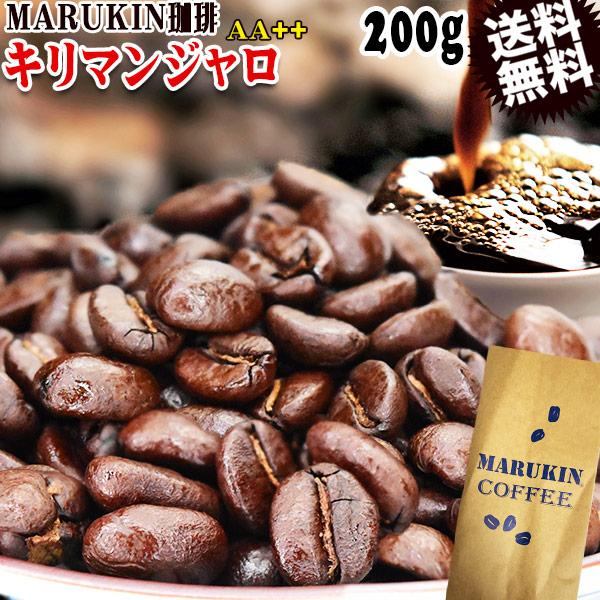 タンザニア産 コーヒー 豆 クーポン利用で1 480円に MARUKIN 珈琲 キリマンジャロ AA++ メール便限定 200g 正規品送料無料 タンザニア 期間限定特価品 送料無料 コーヒー豆
