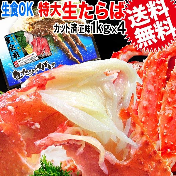 タラバ 4kg 生食OK カット済 特大たらば 生タラバガニ 正味 約 1kg ×4個 ノルウェー産 又は、ロシア産 カニ 蟹 かに 送料無料