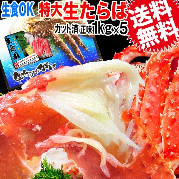 タラバ 5kg 生食OK カット済 特大たらば 生タラバガニ 正味 約 1kg ×5個 ノルウェー産 又は、ロシア産 カニ 蟹 かに 送料無料