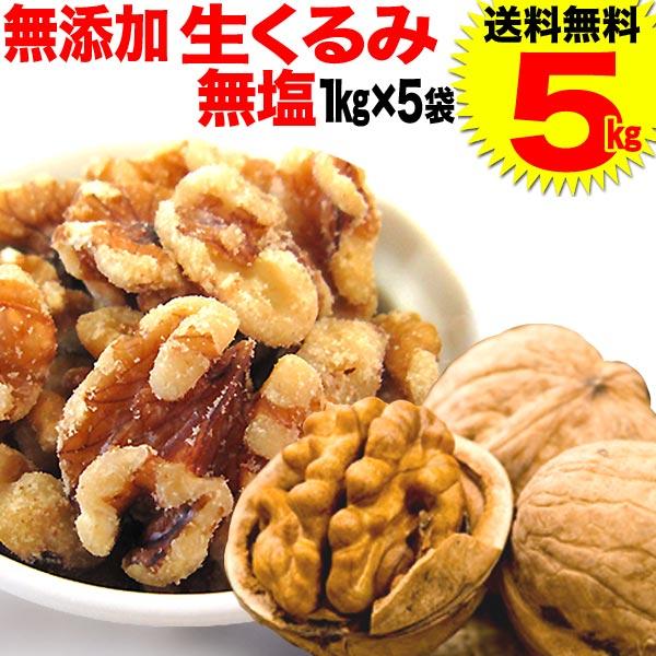 【送料無料】くるみ クルミ 5kg 生くるみ 無塩 無添加 5kg(1kg×5袋)LHP アメリカ産 ナッツ