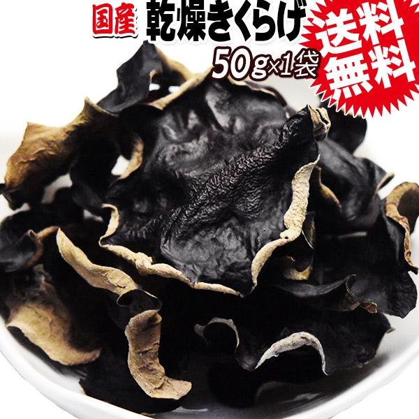 国産 乾燥きくらげ  国産 乾燥きくらげ 50g×1袋 送料無料 木耳 キクラゲ きくらげ 大分県産