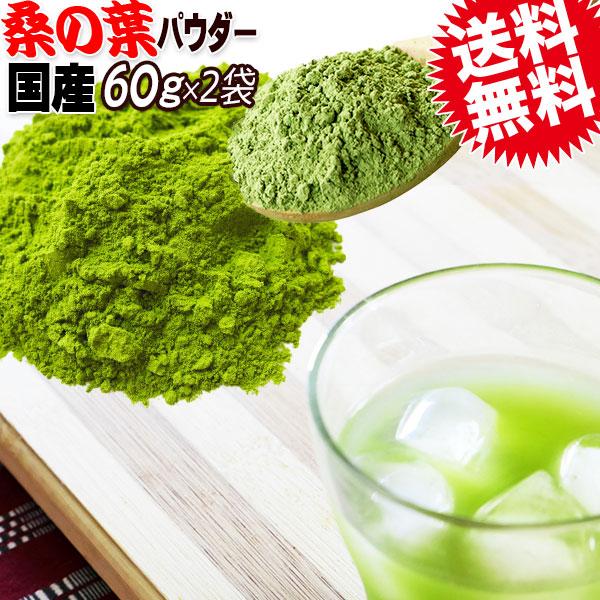 国産 桑 くわ 葉 粉末 桑茶 スーパーフード 桑の葉 パウダー 価格 送料無料 ダイエット 一部地域を除く 無添加 糖質制限 60g×2袋 青汁