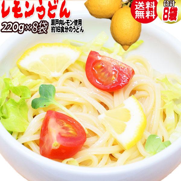 【8月16日以降の発送予定】 レモンうどん 220g×8袋  国産 レモン 瀬戸内レモン使用 饂飩 細麺 タレ付き