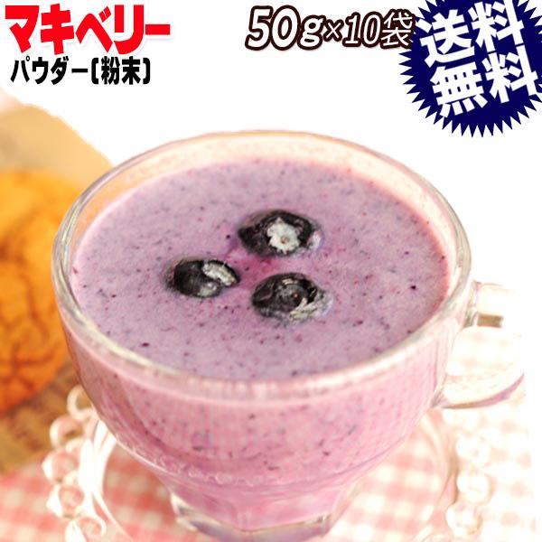 マキベリー パウダー 上等 特価品コーナー☆ maquiberry 粉末50g×10袋 スーパーフード 50g×10袋 送料無料 粉末 お試し