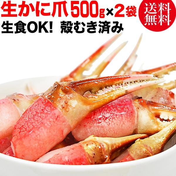 生 ズワイガ二 カニ爪 ポーション 1kg (500g×2袋) (正味量約800g)爪 ポーション 爪肉 蟹 セット