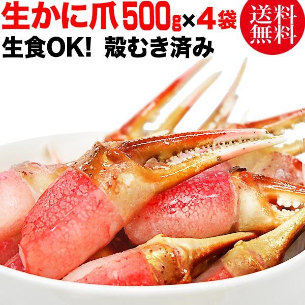 生 ズワイガ二 カニ爪 ポーション 2kg (500g×4袋) (正味量約1600g)爪 ポーション 爪肉 蟹 セット