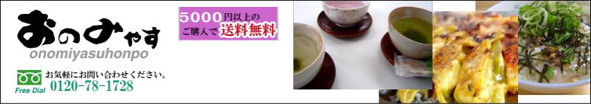 おのみやす本舗:金箔茶に、肉汁ジューシー薄皮マルベリー餃子がおいしい!サプリも!