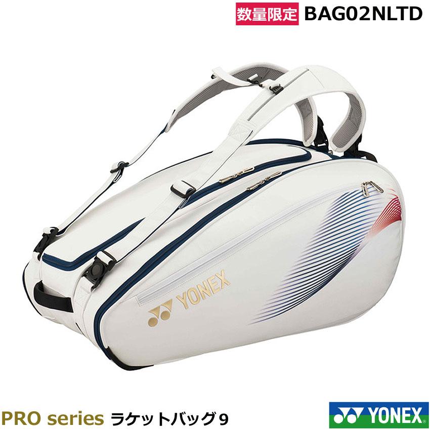 数量限定品【YONEX】ヨネックス ラケットバッグ9 BAG02NLTD