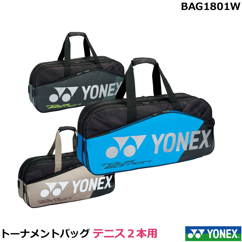 【ヨネックスバッグ】スポーツバッグ テニスバッグ・トーナメントバッグ(テニス2本用)【ヨネックス】