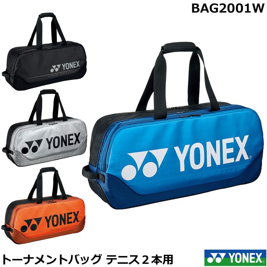 ヨネックス トーナメントバッグ BAG2001W テニス2本用