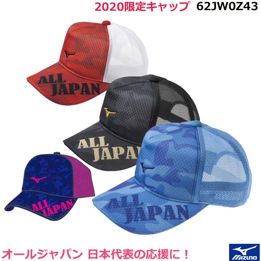 2020限定【ミズノ帽子】日本代表応援★ 2020限定【ミズノ帽子】2020限定キャップ 62JW0Z43 オールジャパンキャップ ユニセックス
