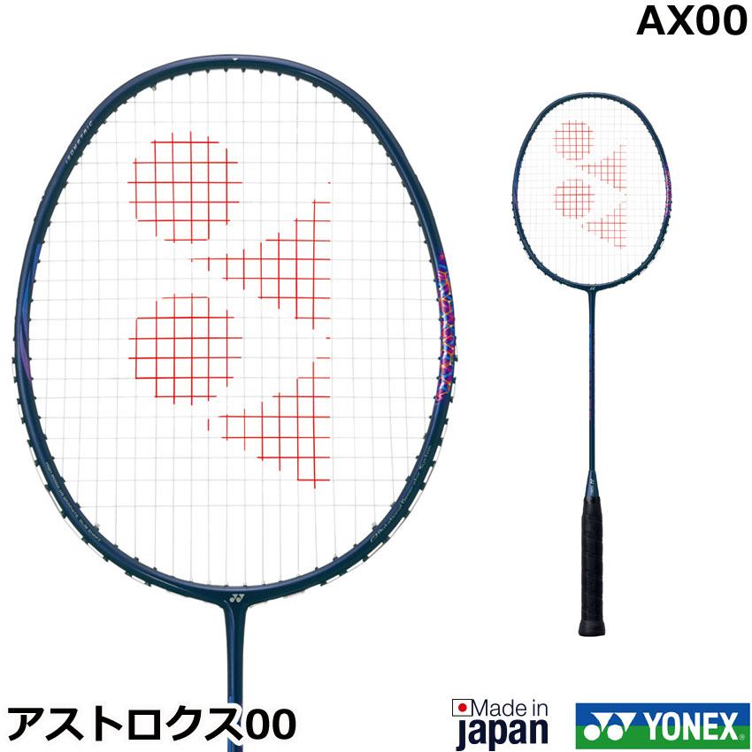 【2020年度商品】バドミントンラケット ASTROX 00 アストロクス00 AX00 ヨネックス