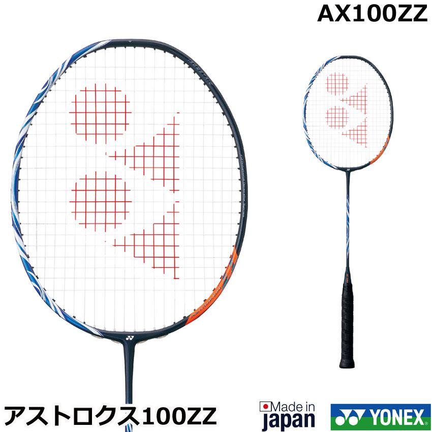 【2020年度商品】【アストロクス最上級モデル】バドミントンラケット ASTROX 100 ZZ アストロクス100ZZ AX100ZZ ヨネックス