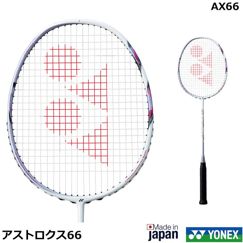 【2018新商品バドミントンラケット】バドミントンラケット ヨネックス ASTROX 66 アストロクス66 AX66 ミストパープル