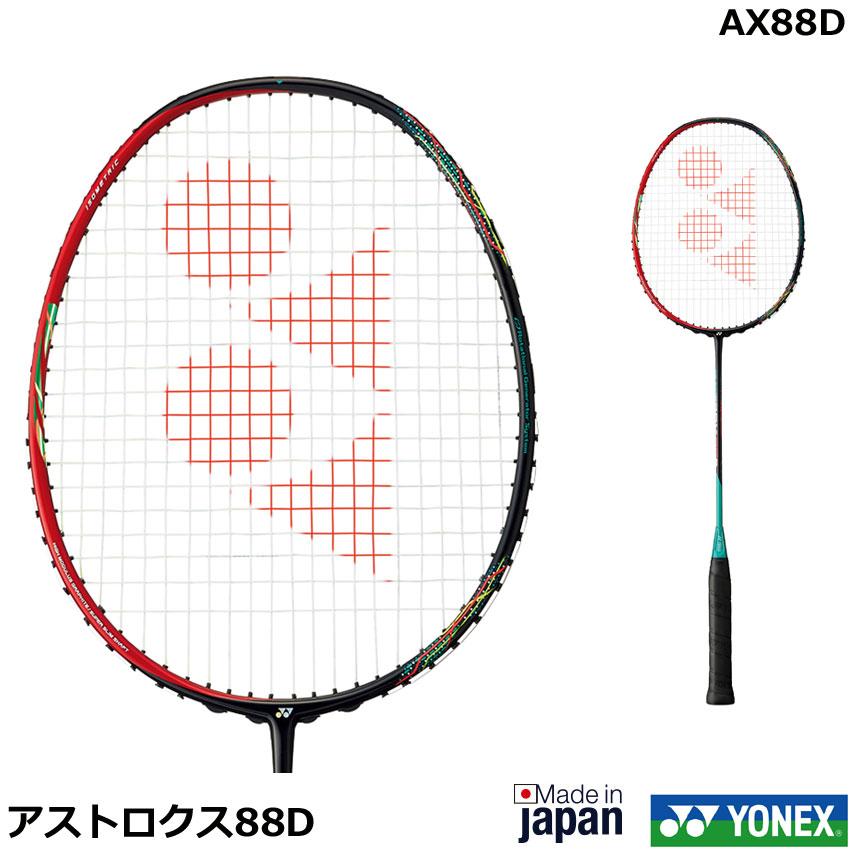 【2018新商品バドミントンラケット】バドミントンラケット ヨネックス ASTROX 88 D アストロクス88D AX88D ルビーレッド