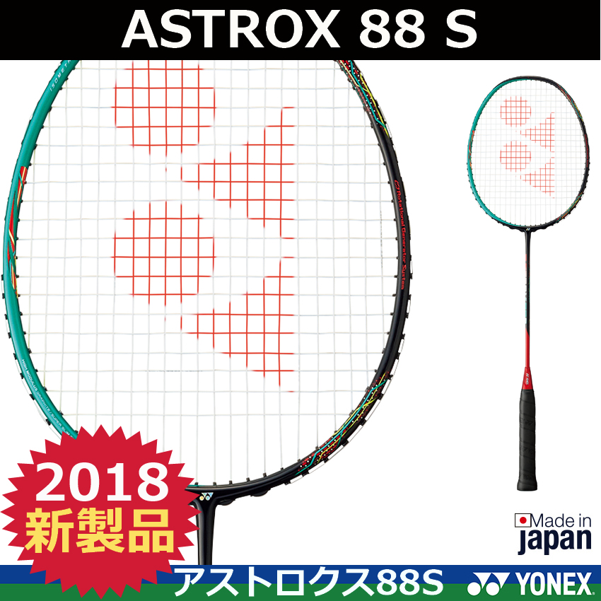 【2018新商品バドミントンラケット】バドミントンラケット ヨネックス ASTROX 88S アストロクス88S AX88S エメラルドグリーン