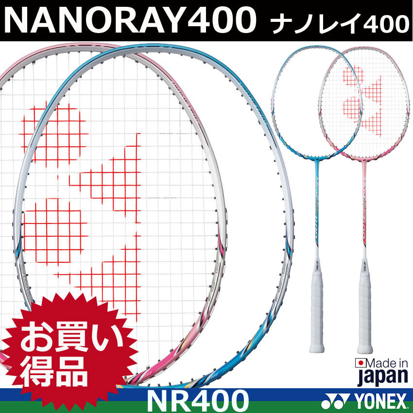 【数量限定】 【お買い特品バドミントンラケット】ヨネックス NANORAY バドミントンラケット NANORAY 400(ナノレイ400)NR400, 買取トナー屋さん ズバットナー:d5f2be4c --- canoncity.azurewebsites.net