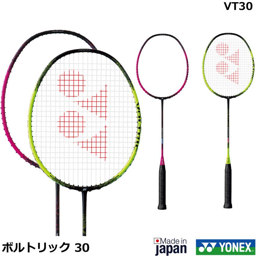 ヨネックス バドミントンラケット ボルトリック 30 VT30  VOLTRIC 30 VT30 【2019年製品】