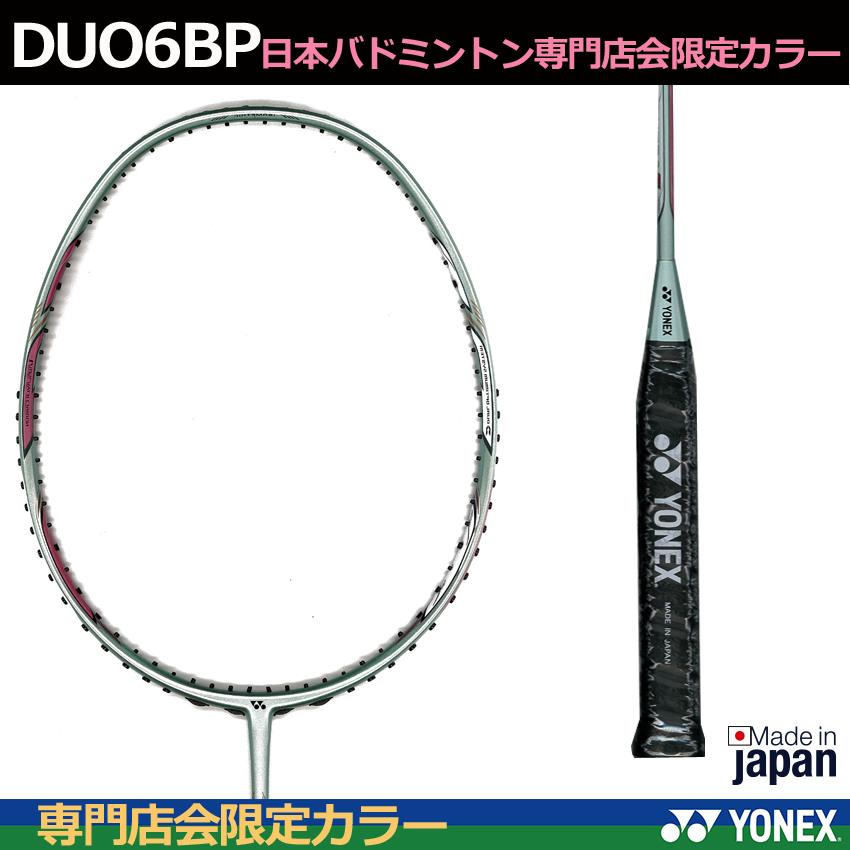 【日本バドミントン専門店会限定カラー】ヨネックスバドミントンラケット デュオラ6 DUO6BP サイズ4U5(ミントグリーン)ヨネックス