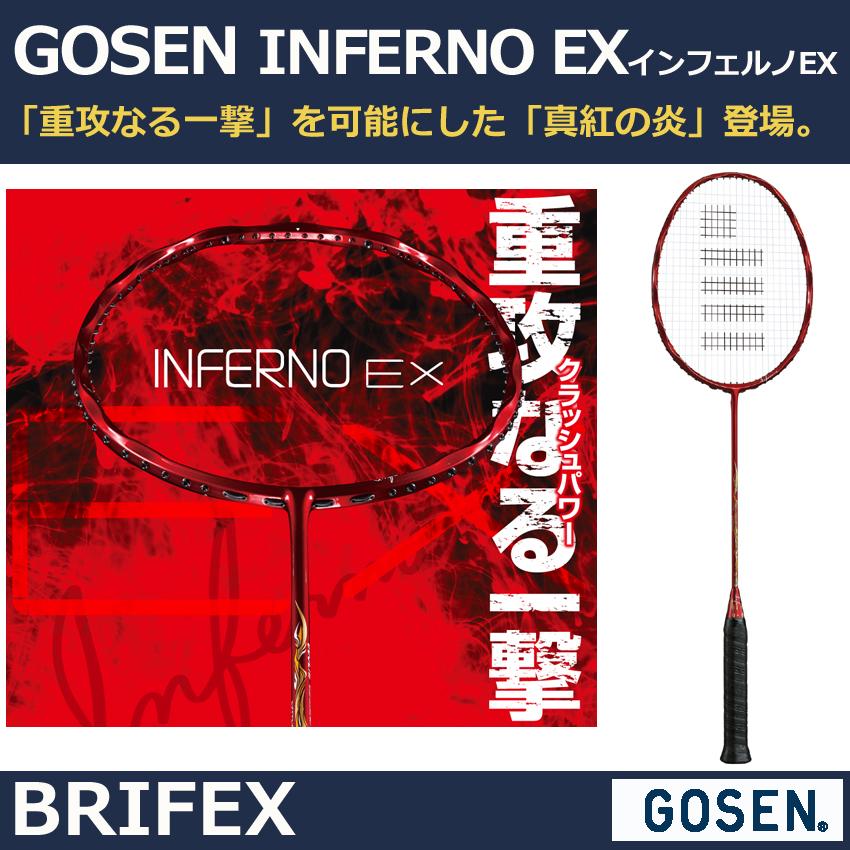 【バドミントンラケット】INFERNO EX インフェルノEX  BRIFEX サイズ3U5【ゴーセン】