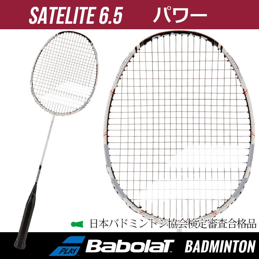 バドミントン用ラケット サテライト6.5 パワー 602267 バボラ (日本バドミントン協会検定審査合格品)