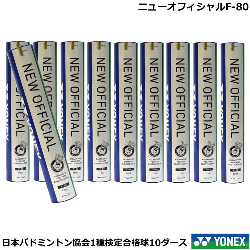シャトルコック ニューオフィシャルF-80【日本バドミントン協会1種検定合格球】【10ダース】ヨネックス