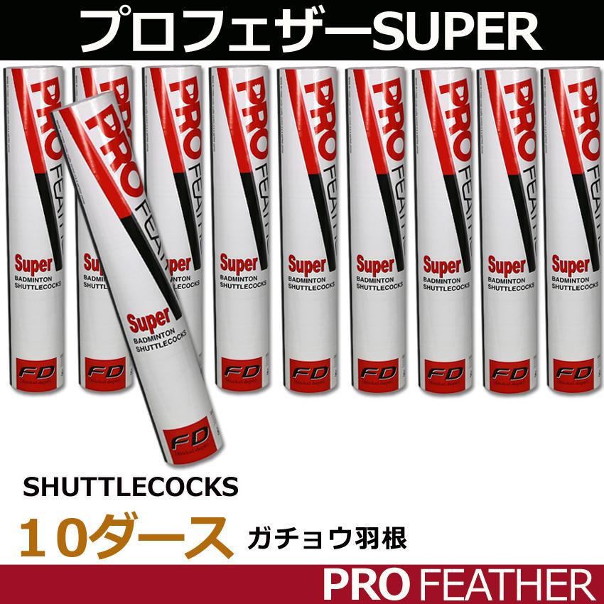 シャトルコック スーパー(SUPER)ガチョウ羽根【10ダース】PRO FEATHER