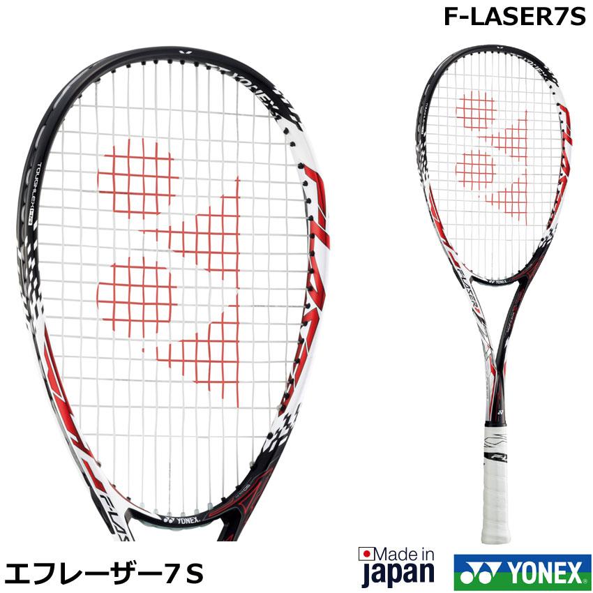 ソフトテニスラケット F-LASER 7Sエフレーザー7S ヨネックス
