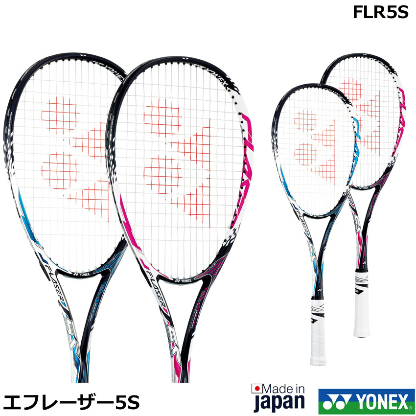 ヨネックス ソフトテニスラケット F-LASER 5S エフレーザー5S FLR5S
