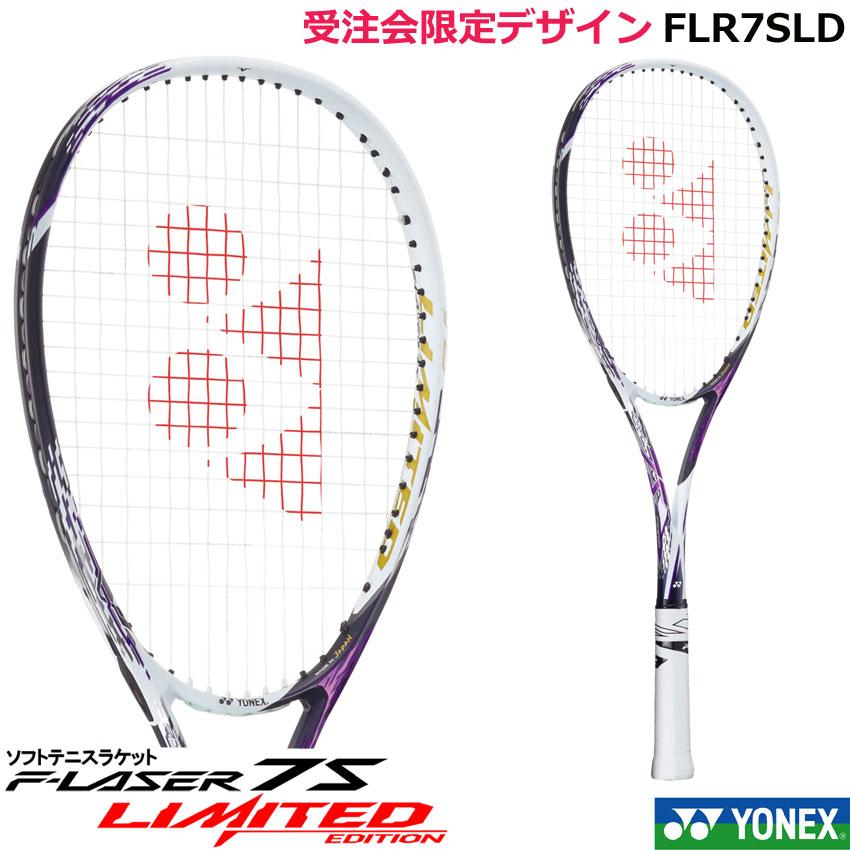 【2019年冬 受注会限定デザイン・限定モデル】ヨネックス ソフトテニスラケット エフレーザー7Sリミテッド FLR7SLD