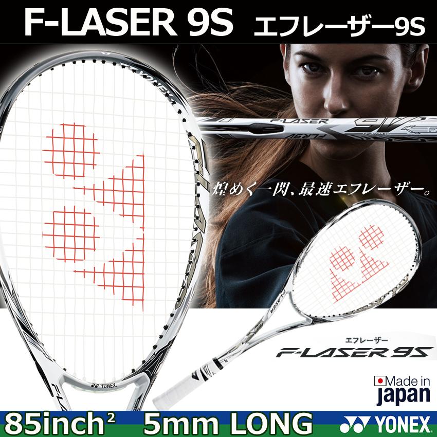 【2018年新商品】ヨネックス ソフトテニスラケット エフレーザー9S FLR9S・F-LASER 9S